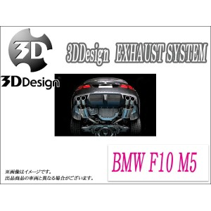 [3DDesign]BMW F10 M5(N63B44)用マフラー