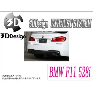 [3DDesign]BMW F11 528i(N20B20A)用マフラー