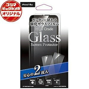 I・O・DATA iPhone 7 Plus用Glass Screen Protector 2枚セット クリア BKS−IP7PG3FW