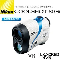 2016NEW NIKON ニコン COOLSHOT 80 VR クールショト(直線距離専用モデル) レーザー距離計