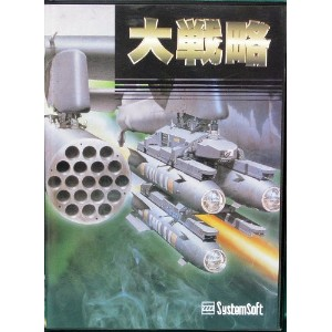 大戦略 for Windows [PC Game Soft Win3.1/95]