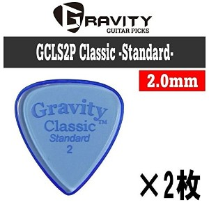 【2枚セット】GRAVITY GUITAR PICKS GCLS2P Classic -Standard- [2.0mm/Blue] アクリル ピック