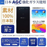 JGLASS 日本旭硝子 【背面】 Xperia Z3 Compact 強化ガラス 液晶保護フィルム エクスペリア 気泡防止 / 指紋防止 / 硬度9H / 0.26mm