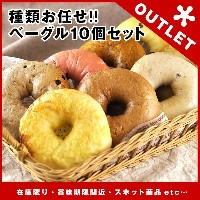 BAGEL&BAGEL [OUTLET]種類お任せベーグル10個セット3セットまで1配送でお届けクール[冷凍]便でお届け