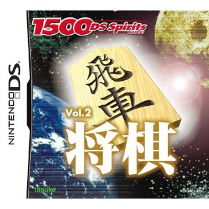 1500DS spirits Vol.2 将棋