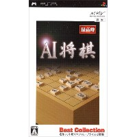 AI将棋 Best Collection