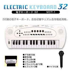 ELECTRIC KEYBOARD 32 (電子キーボード) マイク付き MCT-1