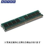 アドテック DDR2 533/PC2-4200 Unbuffered DIMM 1GB ADS4200D-S1G