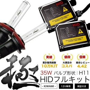 C26 セレナ後期 極 HIDキット H11 35W ロービーム