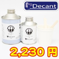 DECANT (デキャント) エポキシレジン エポキシボード専用レジンセット A+B剤セット