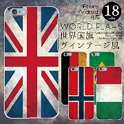 iPhoneSE / iPhone5S/5 (アイフォンSE 5S) ヴィンテージ風 国旗柄 【F】Italy イタリア / ハードケース