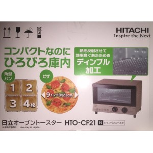 日立 オーブントースター HTO-CF21