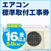 【A-PRICE専用】エアコン標準取付け工事券【5.0kW~】 (A-PRICEでエアコン本体と同時購入のお客様のみ)