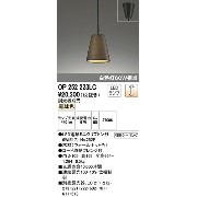 ODELIC(オーデリック) LEDペンダントライト Natural Gear 【調光対応】※調光器別売※ ウォールナット:OP252223LC