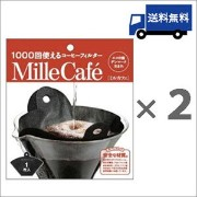 Mille Cafe 1000回使えるコーヒーフィルターミルカフェ2枚セット