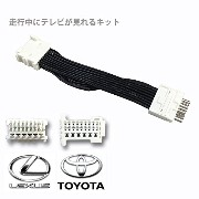 【Gn112】走行中にテレビが見れるキット LEXUS・TOYOTA・トヨタ・レクサス・H24~/LS460/460L/600h/600hL/IS200t・IS250・IS350/IS250C...
