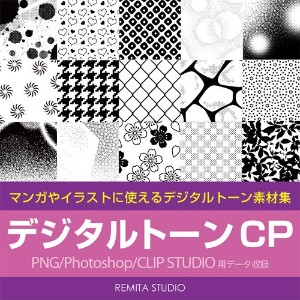 デジタルトーンCP PNG/Photoshop/CLIP STUDIO用データ収録 DVD-ROM CP001
