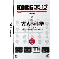 KORG DS-10 PLUS Limited Edition(「大人の科学マガジン」制作ガイドブック同梱)