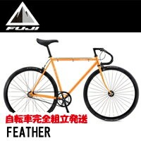 【20%OFF】2017 フジ フェザー【700C】FUJI FEATHER 2017