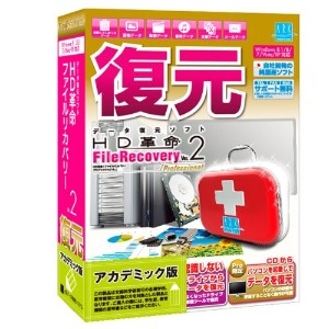 HD革命/FileRecovery Ver.2 Professional アカデミック版