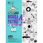 Digigra Picture 4 パーツマーケット