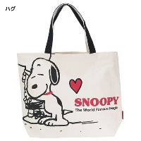 SNOOPY ビッグトートバッグ ハグ SP-0004C