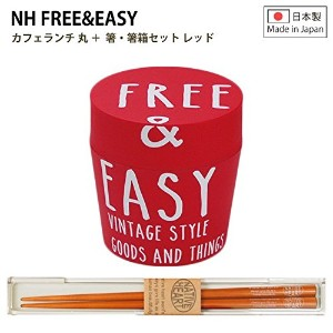 Native Heart ネイティブハート NH FREE&EASY カフェランチ 丸+箸・箸箱セット レッド