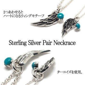 Silver925ターコイズ ウィングモチーフペアネックレス