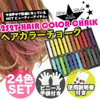 [2S2T HAIR COLOR CHALK] ヘアカラーチョーク [24色セット,ビニール手袋付き]