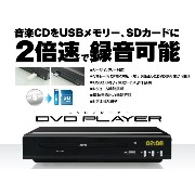リージョンフリー VRモード/CPRM対応 DVDプレーヤー ZM-2 CD DVD USB SD MP3 WMA AVI JPEG