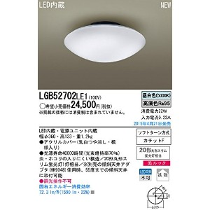 Panasonic(パナソニック電工) LED小型シーリングライト 20形丸形スリム蛍光灯1灯相当 昼白色:LGB52702LE1