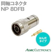 NP-8DFB N型 (NP) 同軸コネクタ (オス) 8DFB (8D-FB用) アルミック電機 TV