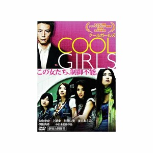 DMSM-8460 DVD COOL GIRLS クールガールズ
