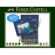 FABER CASTELL ファーバーカステル色鉛筆 アートグリップ水彩色鉛筆セット 24色セット 缶入り 114224(色鉛筆/イラスト/画材/絵画/趣味/ギフト/プレゼント)