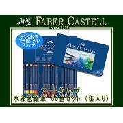 FABER CASTELL ファーバーカステル色鉛筆 アートグリップ水彩色鉛筆セット 60色セット 缶入り 114260(色鉛筆/イラスト/画材/絵画/趣味/ギフト/プレゼント)