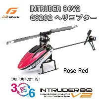 G-FORCE ジーフォース INTRUDER 80V2 (Rose Red) GS202 ヘリコプター