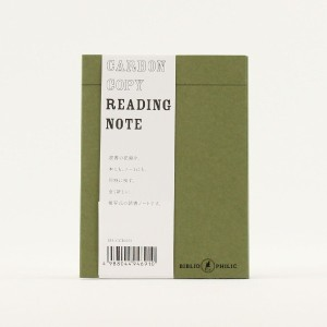 CARBOM COPY READING NOTE カーボンコピーリーティングノート (GREEN)
