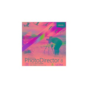 PhotoDirector 8 Ultra ダウンロード版
