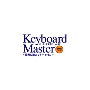 Keyboard Master 6 (Windows版)