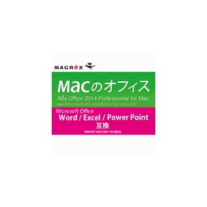 Macのオフィス Rex Office 2014 Professional for Mac ダウンロード版