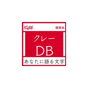 【OpenType】クレー Pro-DB for Win