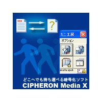 CIPHERON Media X
