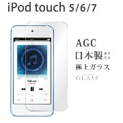 iPod touch 5/6【iPod touch 5/6 強化ガラス 液晶保護フィルム スマホ 液晶保護 画面保護 気泡ゼロ 液晶保護シート ガラスフィルム 9h 0.3mm 指紋防止】