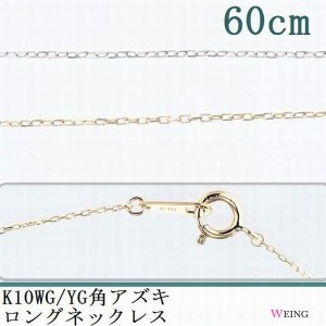 K10 WG YG ネックレス チェーン ロングネックレス 60cm DMメール便 送料無料 10金 レディース シンプル ロングネックレス 記念 お祝い プレゼント 女性 贈り物