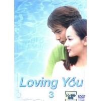 【bs】【中古】DVD▼Loving You 3(第5話〜第6話)▽レンタル落ち【韓国ドラマ】【パク・ヨンハ】