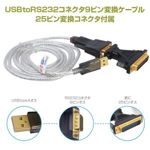 DTECH USB to RS232 9ピン 変換 ケーブル 25ピン 変換 コネクタ 付属 現行 PC で シリアル 接続 機器 を活用 ◇FAM-PA-5003A