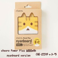cheero Power Plus 6000mAh nyanboard version CHE-073チャトラ【送料無料】