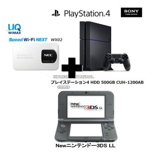 UQ WiMAX正規代理店 2年契約Flat ツープラスまとめてプラン1670SONY ps4 HDD 500GB CUH-1200AB + Newニンテンドー3DS LL + WIMAX2+...