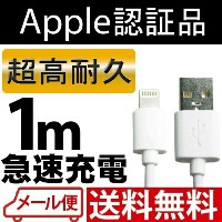 とにかく頑丈なLightningケーブル 認証 ライトニングケーブル 1m iphone7 USBケーブル iPhone6 iphone6s Plus iphone5 ipad Lightning...
