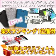 【蓋ピタッ】iPhone6 iPhone6s iPhoneSE iPhone6Plus iPhone6sPlus iPhone5 iPhone5s Xperia Z4 Xperia Z3...